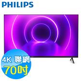 PHILIPS飛利浦 70吋4K 聯網液晶顯示器+視訊盒 70PUH8225 andriod9.0