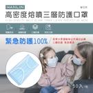 HANLIN-MSK 高密度熔噴三層防護口罩(此商品非醫療級口罩)強強滾