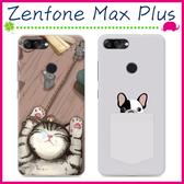 Asus Zenfone Max Plus 5.7吋 時尚彩繪手機殼 卡通小狗保護套 全包邊手機套 可愛塗鴉背蓋 保護殼