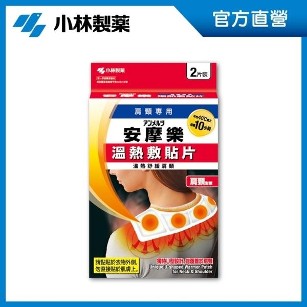 小林安摩樂熱敷貼片(肩頸專用)2片裝
