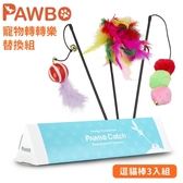 Pawbo波寶 寵物轉轉樂 逗貓棒替換包(3入組)