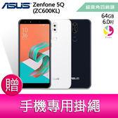 分期0利率 ASUS華碩 ZenFone 5Q (ZC600KL) 4GB/64GB 智慧手機 贈『 手機專用掛繩*1』