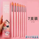 7支裝尼龍毛顏料筆學生用水彩畫筆套裝專業美術專用水粉筆畫刷子尖頭描邊LXY4506甜心小妮童裝