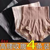 快速出貨-高腰產後收腹內褲頭女提臀塑身束縛棉質緊身收復收胃塑形夏季薄款