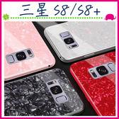 三星 Galaxy S8 S8+ 貝殼紋背蓋 鋼化玻璃背板保護套 炫亮貝紋手機殼 全包邊手機套 軟邊保護殼