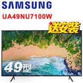 《送壁掛架安裝&±0 12吋立扇》Samsung三星 49吋49NU7100 4K UHD聯網液晶電視(UA49NU7100W)