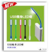 USB隨身LED 隨身燈 行動電源燈 移動電源燈 鍵盤燈 小夜燈 檯燈 電腦燈  可彎曲