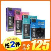 我的心機 六重玻尿酸黑面膜 25mLX5入/盒 ◆86小舖 ◆ 保濕/調理/亮白