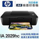 HP Deskjet IA 2029hc 惠省大印量噴墨印表機 /適用 CZ637AA/CZ638AA