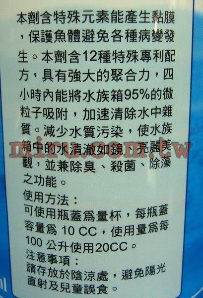 【西高地水族坊】ISTA伊士達 水質清澈劑(500ml)