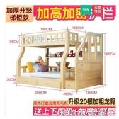 上下床雙層床全實木高低床成年母子床大人上下鋪木床兒童床子母床 NMS 樂活生活館