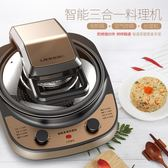 利仁KZ-J400家用全自動炒菜機做飯烹飪鍋智慧大容量無油炸鍋薯條 igo全館免運
