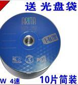 CD刻錄盤  錸德可擦寫光盤DVD-RW10片4X反復可擦寫DVD可重復刻錄盤 流行花園