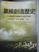 【書寶二手書T8/科學_IOU】氣候創造歷史_原價450_許靖華