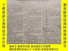 二手書博民逛書店《浙江集郵罕見1987 3》關於聯合舉辦郵票上的科學文化知識競賽