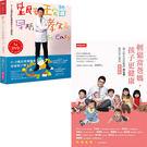 輕鬆當爸媽,孩子更健康(新修版)+跟著王宏哲,早期教育so easy!(影音書)