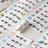 名字定制 姓名貼幼兒園兒童寶寶名字貼印章防水免縫 定做貼紙標簽秒殺價 【全館免運】