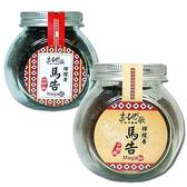 花蓮市農會 馬告山胡椒系列(馬告粉/馬告粒)-65g/罐