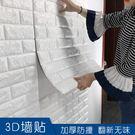 全館免運 墻紙自粘臥室溫馨自貼3D立體壁紙泡沫磚紋 cf