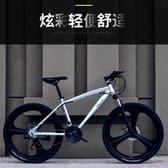 山地車 韻霸山地自行車24/26寸男女式學生單車21/24/27變速賽車一體輪 歐亞時尚