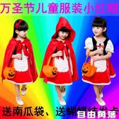 萬圣節兒童服裝女童寶寶cosplay小紅帽成人女孩衣服公主裙演出服  自由角落