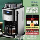 泡茶機 咖啡機家用小型全自動美式咖啡機現磨鮮煮咖啡壺研磨一體機 1995生活雜貨NMS