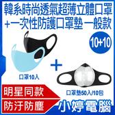 【免運+3期零利率】全新 韓系時尚透氣超薄立體口罩+一次性防護口罩墊 10+10 一般款組合 過濾汙染
