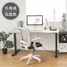 升降桌 電腦桌 工作桌 辦公桌 書桌 【Z0259】FUNTE 智慧型電動三節式升降桌(弧度) 收納專科