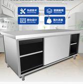 不鏽鋼家用拉門工作台廚房專用桌子打荷操作台切菜商用台面案板櫃igo 瑪麗蘇