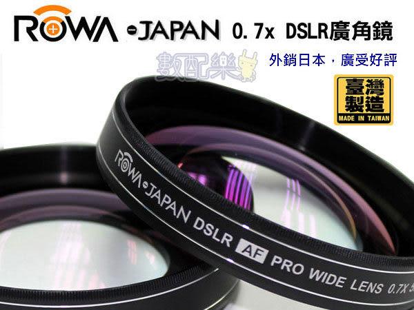 【數配樂】ROWA 0.7X 52mm 58mm 超薄框 廣角鏡頭 DSLR KIT Nikon Canon Pentax 18-55mm D5200 700D 台灣製