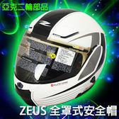ZEUS ZS-3000A 亮光白黑 全罩 3/4罩 半罩 可樂帽 可拆式 安全帽  2015 新款 素色 彩繪