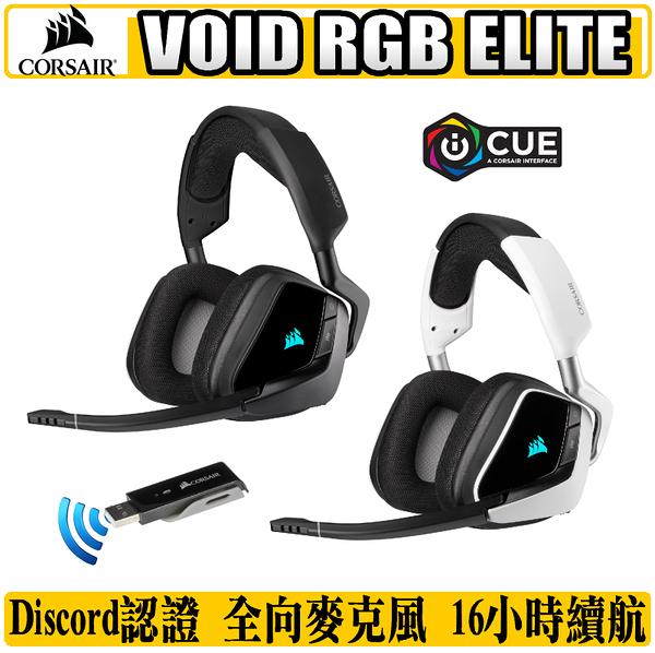 [地瓜球@] 海盜船 Corsair VOID RGB ELITE Wireless Premium 無線 耳機 麥克風 耳麥 7.1 聲道