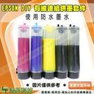 EPSON 73N+73HN 五色 防水墨水 連續供墨DIY套件組 TX510FN/C110/T30/T40W