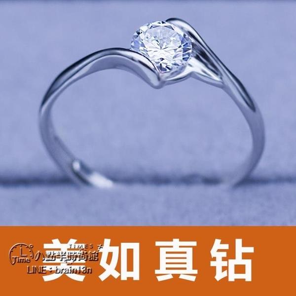 快速出貨 純銀戒指女日韓潮人學生不掉色50分開口白銀結婚鑽戒仿真鑽送女友