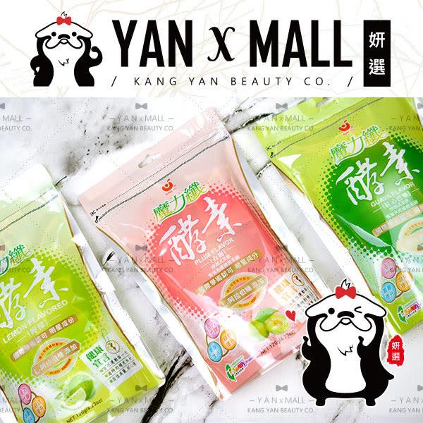 台灣一番 魔力纖 酵素|紅心芭樂|青梅|檸檬 (茶花錠 升級版) ❤ 妍選