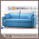 【多瓦娜】19058-319004 H30#藍色儲物布三人沙發