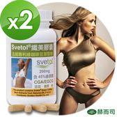 【赫而司】纖美Svetol法國專利綠咖啡豆膠囊(60顆x2罐組)Dr.OZ推薦
