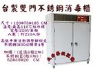 雙門高溫消毒櫃/營業用烘碗機/不銹鋼消毒櫃/210人份高溫消毒櫃/餐具消毒櫃/大金餐飲