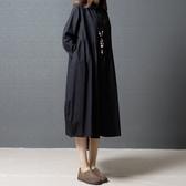 初心 韓國洋裝 【D8196】 長袖 棉麻 純色 長裙 過膝裙 洋裝 加大 連衣裙