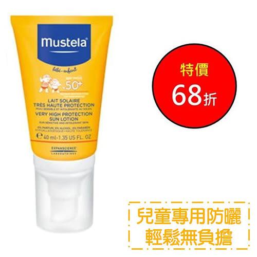【Mustela 慕之恬廊】高效性兒童防曬乳SPF50+ (40ml)