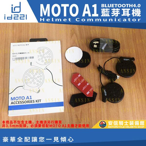 [中壢安信] id221 MOTO A1 藍芽耳機配件包 耳機套裝包 原廠配件包