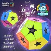 魔域文化二階五魔方2順滑十二面體異形玩具兒童學生初學專業比賽 快速出貨