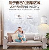取暖機取暖器家用暖風機小型節能臥室浴室嬰兒電暖氣壁掛式電暖器LX 220V 【時髦新品】