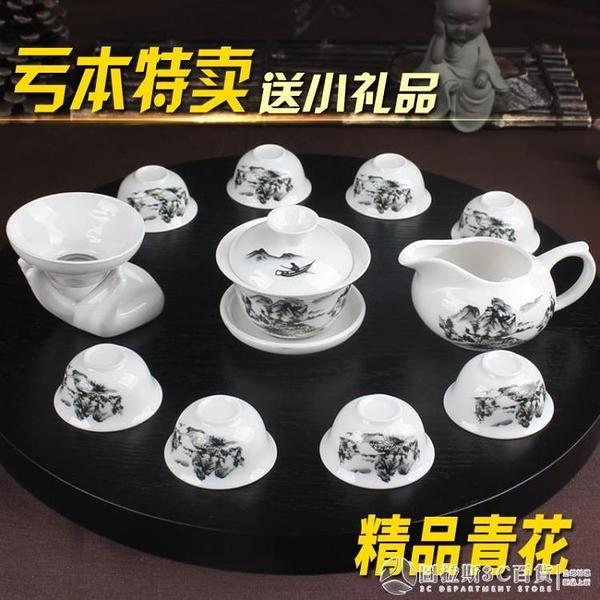 茶具套裝 功夫茶具 陶瓷茶杯套裝白瓷整套青花瓷茶杯蓋碗茶具  圖拉斯3C百貨