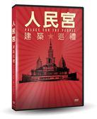 【停看聽音響唱片】【DVD】人民宮:建築巡禮