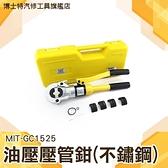 《博士特汽修》卡壓鉗 壓接不鏽鋼管鉗子 壓管工具 油壓壓管鉗 卡壓水管鉗 壓管機 MIT-GC1525