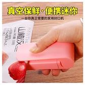 日本迷你便攜封口機小型家用塑料袋封口器零食熱密封器抽真空神器 陽光好物