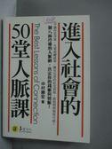 【書寶二手書T3/心理_MAH】進入社會的50堂人脈課_中村勝宏