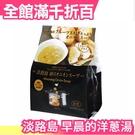 日本 淡路島 早晨的洋蔥湯 8小包入 沖泡飲品 沖泡湯品 無添加化學調味料 方便便利【小福部屋】