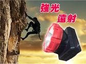 戶外用品【ZOD007】強光大功率LED頭燈  123ok